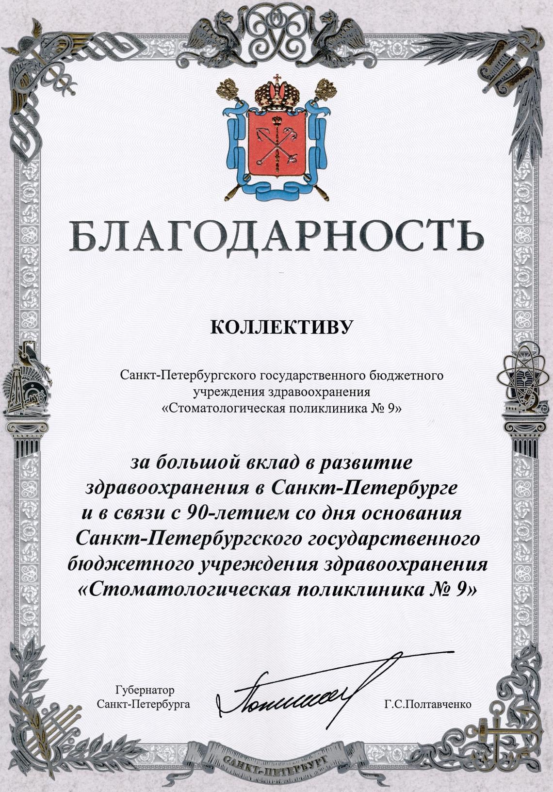 Благодарность 2018 от Полтавченко