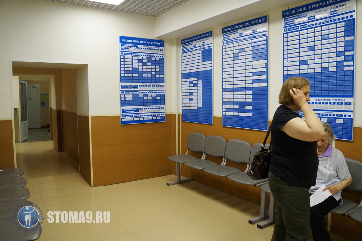 Номер поликлиники в городе саров
