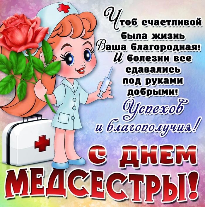 Поздравление от медсестры шуточное 75