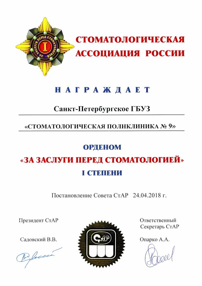 Орден за заслуги перед стоматологией